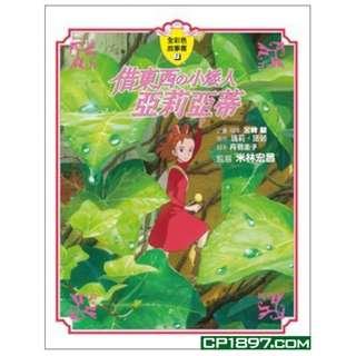 《全彩色故事書(7)---借東西の小矮人亞莉亞蒂》