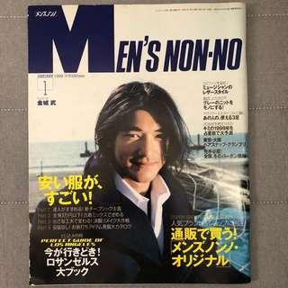 金城武封面雑誌 1999年MEN' NON-NO