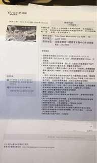 金鐘 四季·悅 4小時高級晚市放題券2張!