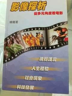 影像探析、從多元角度看電影、曉龍著
