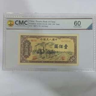 第一版人民币壹佰圓運輸(已評級)