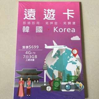 遠遊卡 韓國 KOREA 4G LTE 7日 3G