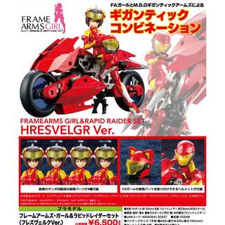 "【預購Pre-Order】【日版Japan Verson】""Frame Arms Girl"" & Rapid Raider Set Fleswerk Ver. 預計 2018年 8月到貨 Estimate Arrival time 2018-Aug"