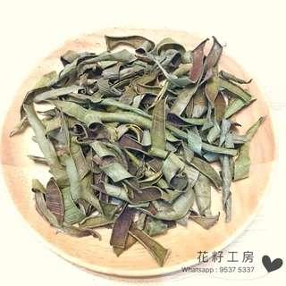 花籽工房 蘆薈皮 10g 花茶 減肥 開胃 纖體