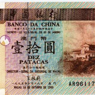 1995年 亞洲 AR版 壹拾圓 10元 澳門中國銀行 AR96117 UNC級(有黃)