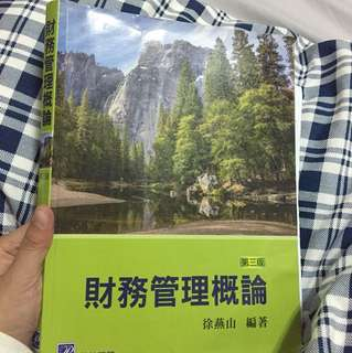 🚚 財務管理概論《第三版》#出清課本