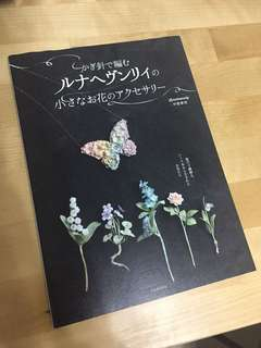 Lunarheavenly中里華奈 鉤織花卉飾物 手作書 二手書