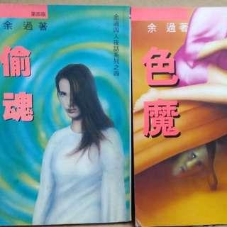 四人夜話系列之偷魂,色魔,余過著作,勤+緣出版社1995年出版