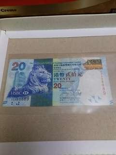 豐2010年20元靚號(AG998889)