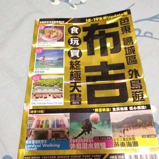 布吉旅遊書(長空閃令令自遊系列09)18~19全新update版