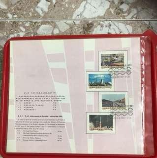 China stamp 1991 T165 Stamp Set Folder