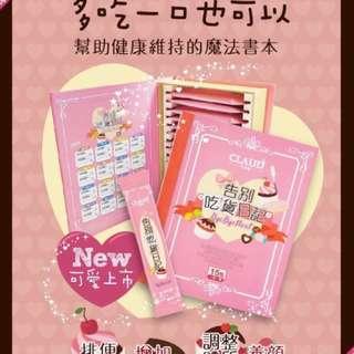 🚚 告別吃貨日記 兩盒優惠甜甜價❤️