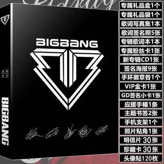Big Bang gift box