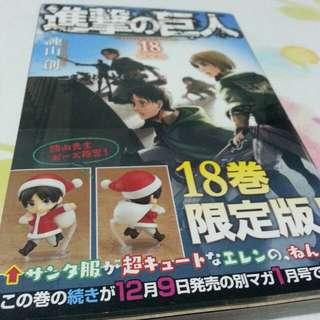 Shingeki no kyojin volume 18