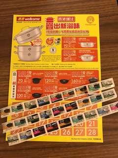 惠康印花 Wellcome stamps