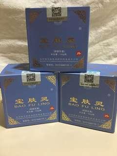 Brand new - Bao Fu Ling 宝肤灵