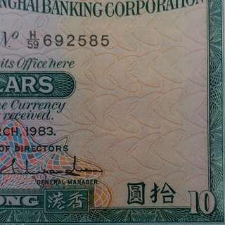1983年 亞洲 滙豐銀行 拾圓 10元 極美品1