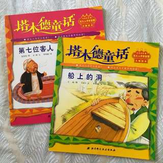 [BN] Set Of 2 塔木德童话 Chinese Story Book (Book 1 & 2)
