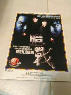 杜琪峰電影 暗戰 1 宣傳照/小海報 1 張 劉德華 劉青雲
