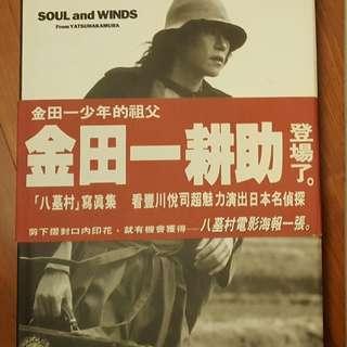 豐村悦司、武田真治 日本電影寫真(四本$400,每本$120)