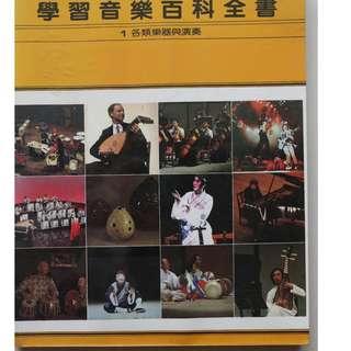 Music Encyclopedia 学习音乐百科全书:( 1 ) 各类乐器与演奏