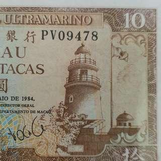 1984年 PV版 亞洲 澳門大西洋銀行 拾圓 10元 極美品