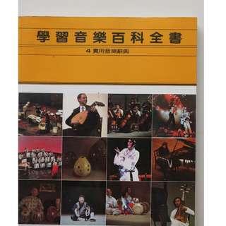 Music Encyclopedia 学习音乐百科全书:( 4 ) 实用音乐词典