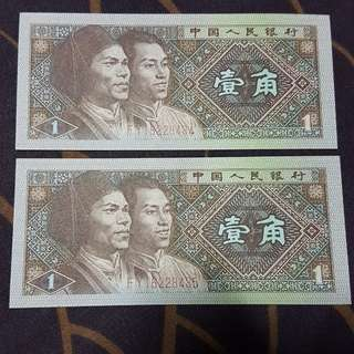 1980 Peoples Bank of China 1 Jiao Banknote *running pair*