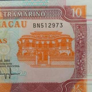 2003年 BN版 亞洲 澳門大西洋銀行 拾圓 10元 極美品