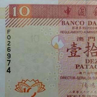 2003年 FO版 亞洲 澳門中國銀行 壹拾圓 10元 極美品