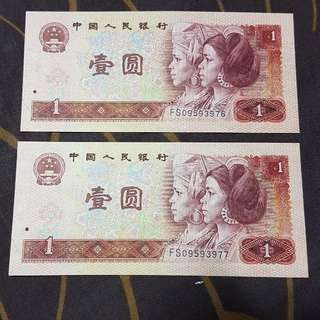 1980 Peoples Bank of China 1 Yuan Banknote *running serial*