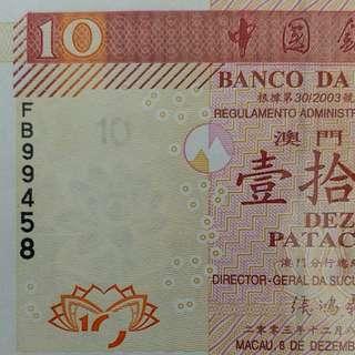 2003年 FB版 亞洲 澳門中國銀行 壹拾圓 10元 極美品