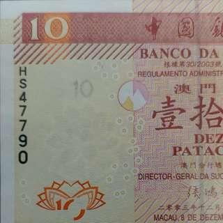 2003年 HS版 亞洲 澳門中國銀行 壹拾圓 10元 極美品