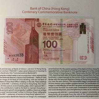 (號碼:BC653638)2017年 中國銀行(香港)百年華誕 紀念鈔 BOC100 - 中銀 紀念鈔