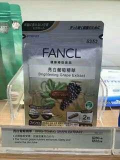 Fancl亮白葡萄籽精華60粒30日量❤️ 包順豐站自取 NO FACE TRADE 不設面交