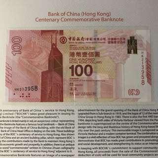 (號碼:HK213958)2017年 中國銀行(香港)百年華誕 紀念鈔 BOC100 - 中銀 紀念鈔
