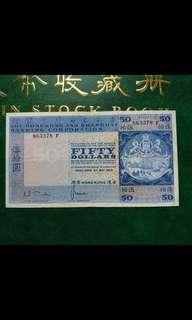 1958年 匯豐銀行 50元港紙
