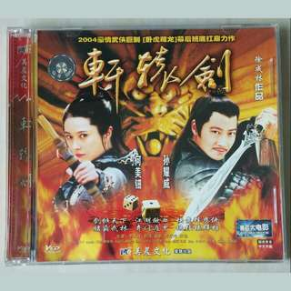 VCD Movie: 轩辕剑