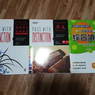 Sec1 Chinese assessment books