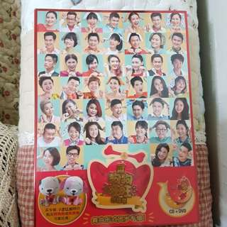 *NEW* Mediacorp CD (Year of the Dog)