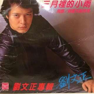 劉文正專輯 三月裡的小雨 黑膠唱片