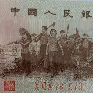 1962年 060冠 亞洲 第三版 中國人民銀行6 壹角 1角 紅三平 全新直版