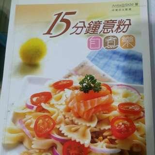 (中英文+印尼文)意粉pasta 食譜