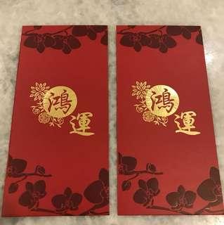 2018 PuTien Red Packets