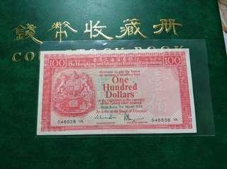 100元港紙