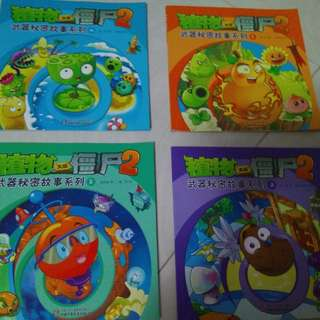 Chinese PVZ books (4 tittles)