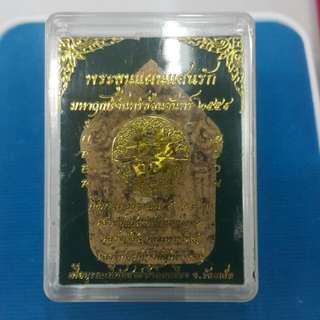 Thai Amulet -Khun Pean
