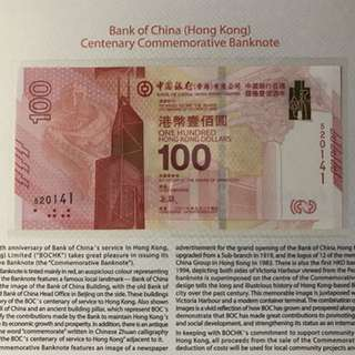 (愛情號520141:520我愛你)2017年 中國銀行(香港)百年華誕 紀念鈔 BOC100 - 中銀 紀念鈔