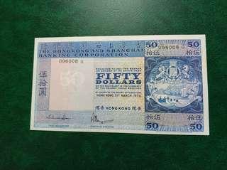 1978年 匯豐銀行 50元港紙 直版