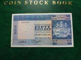 1982年 匯豐銀行50元港紙